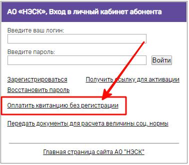 Оплатить квитанцию без регистрации