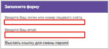 Получить новый пароль